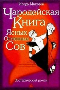 """Матвеев, """"Чародейская книга Ясных Огненных Сов"""", книга из серии: Фантастика"""