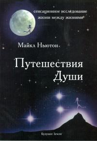 """Ньютон, """"Путешествие Души"""", книга из серии: Таинственные явления"""