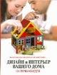 """Курто Лоли, """"Дизайн и интерьер вашего дома. 101 лучшая идея"""", книга из серии: Благоустройство жилища"""