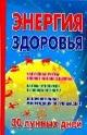 """Кановская М., """"Энергия здоровья. 30 лунных дней"""", книга из серии: Астрология. Гороскопы"""