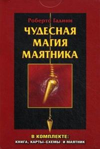"""Гадини Роберто, """"Чудесная магия маятника. + карты-схемы + маятник"""", книга из серии: Магия. Колдовство. Наговоры"""