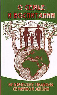 """Бхагаван Шри Сатья Саи Баб, """"О семье и воспитании. Ведические правила семейной жизни"""", книга из серии: Восточные эзотерические учения"""