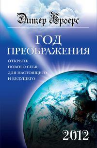 """Броерс Д., """"Год преображения. Открыть нового себя для настоящего и будущего"""", книга из серии: Духовная практика"""