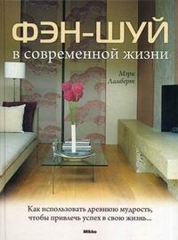 """Ламберт Мэри, """"Фэн-шуй в современной жизни"""", книга из серии: Фэн-шуй"""