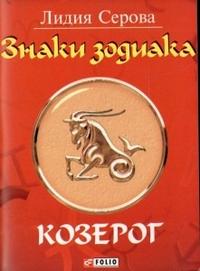 """Серова Л., """"Знаки зодиака. Козерог"""", книга из серии: Астрология. Гороскопы"""