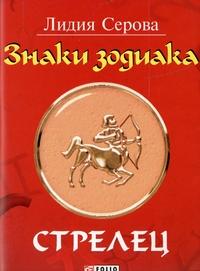 """Серова Л., """"Знаки зодиака. Стрелец"""", книга из серии: Астрология. Гороскопы"""