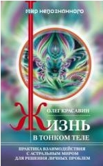 """Красавин О.А., """"Жизнь в тонком теле"""", книга из серии: Парапсихология, ясновидение"""