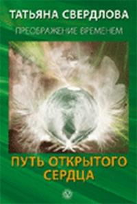 """Свердлова Т.А., """"Путь открытого сердца"""", книга из серии: Духовная практика"""