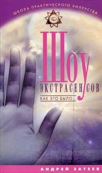 """Затеев Андрей, """"Шоу экстрасенсов. Как это было..."""", книга из серии: Целительство"""