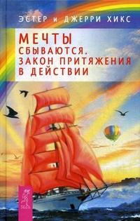 """Хикс Эстер, """"Мечты сбываются! Закон Притяжения в действии"""", книга из серии: Духовная практика"""