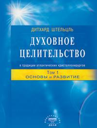 """Штельцль Д., """"Духовное целительство в традиции атлантических кристаллохирургов"""", книга из серии: Целительство"""