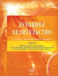 """Штельцль Д., """"Духовное целительство в традиции атлантических кристаллохирургов. Том 2"""", книга из серии: Целительство"""