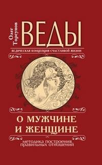 """Торсунов О., """"Веды о мужчине и женщине"""", книга из серии: Духовная практика"""