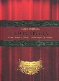 """Дмитриева Лариса Петровна, """"Чаша Христа. О чем молился Христос в ночи перед Распятием"""", книга из серии: Эзотерические учения"""