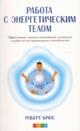 """Брюс Р., """"Работа с энергетическим телом. Эффективные техники омоложения, исцеления и развития экстрасенсорных способностей"""", книга из серии: Целительство"""