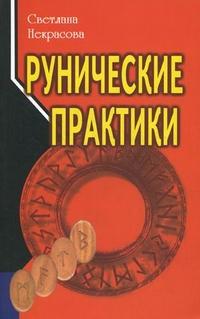 """Некрасова Светлана, """"Рунические практики"""", книга из серии: Западные эзотерические учения"""
