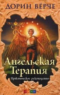"""Верче Дорин, """"Ангельская терапия. Практическое руководство"""", книга из серии: Популярная и нетрадиционная медицина"""