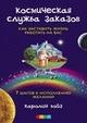 """Бойз К., """"Космическая служба заказов. Как заставить жизнь работать на вас. 7 простых шагов"""", книга из серии: Духовная практика"""