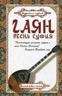 """Инайят-хан Хазрат, """"Гаян. Песнь суфия"""", книга из серии: Ислам (мусульманство)"""