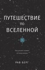 """Берг Р., """"Путешествие по Вселенной"""", книга из серии: Иудаизм"""