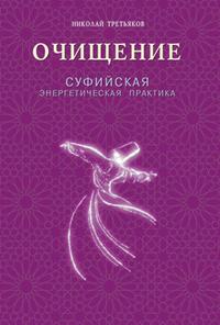 """Третьяков Н.Ю., """"Очищение. Суфийская энергетическая практика"""", книга из серии: Восточные эзотерические учения"""