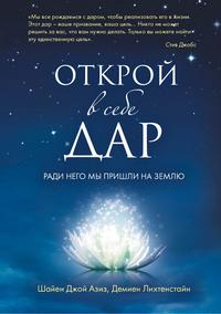 """Азиз Ш., """"Открой в себе Дар"""", книга из серии: Духовная практика"""
