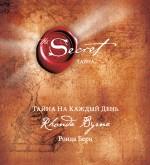 """Берн Р., """"Тайна на каждый день"""", книга из серии: Духовная практика"""