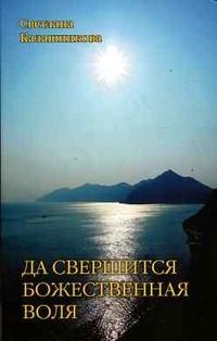 """Калашникова С., """"Да свершится Божественная Воля"""", книга из серии: Эзотерические учения"""