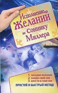 """Вайт А., """"Исполнение желаний по соннику Миллера"""", книга из серии: Управление сновидениями"""