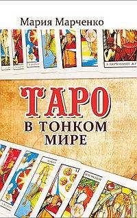 "Марченко М., ""Таро в Тонком мире"", книга из серии: Карты. Таро"