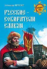 "Пересвет А., ""Русские - собиратели славян"", книга из серии: Исторические науки"