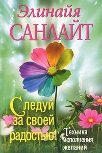 """Санлайт Э., """"Следуй за своей радостью!"""", книга из серии: Духовная практика"""