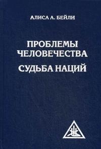 """Бейли Алиса А., """"Проблемы человечества. Судьба наций"""", книга из серии: Западные эзотерические учения"""