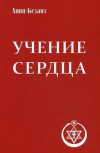 """Безант Анни, """"Учение сердца"""", книга из серии: Западные эзотерические учения"""