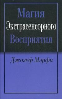 """Мэрфи Джозеф, """"Магия экстрасенсорного восприятия"""", книга из серии: Парапсихология, ясновидение"""