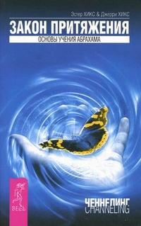 """Хикс Эстер, """"Закон притяжения. Основы учения Абрахама"""", книга из серии: Духовная практика"""