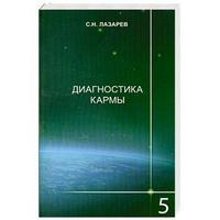 """Лазарев С., """"Диагностика кармы. Книга 5"""", книга из серии: Эзотерические учения"""