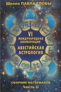 """Глоба П., """"Авестийская астрология. Сборник материалов конференции. Часть 2"""", книга из серии: Астрология. Гороскопы"""