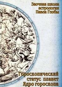 """Глоба П., """"Гороскопический статус планет"""", книга из серии: Астрология. Гороскопы"""
