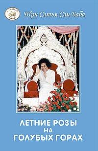 """Сатья Саи Баба, """"Летние розы на голубых горах"""", книга из серии: Восточные эзотерические учения"""