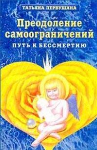"""Первушина Т., """"Преодоление самоограничений. Путь к бессмертию. Книга 2"""", книга из серии: Фэн-шуй"""
