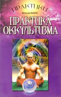 """Бедаш Вячеслав, """"Практика оккультизма"""", книга из серии: Практическая эзотерика"""