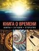 """Харт-Дэвис А., """"Книга о времени. Факты, загадки, открытия"""", книга из серии: Эзотерические учения"""