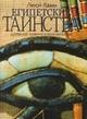 """Лами Л., """"Египетские таинства. Древнее знание в новом свете"""", книга из серии: Исторические науки"""