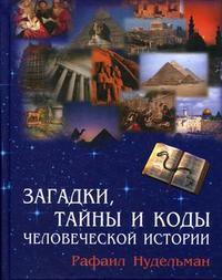"""Нудельман Р., """"Загадки, тайны и коды человеческой истории"""", книга из серии: Таинственные явления"""