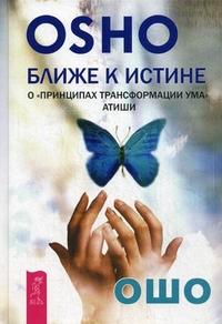 """Ошо, """"Ближе к истине. О """"Принципах трансформации ума"""" Атиши"""", книга из серии: Восточные эзотерические учения"""