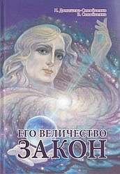 """Домашева-Самойленко Н., """"Его Величество Закон"""", книга из серии: Эзотерические учения"""
