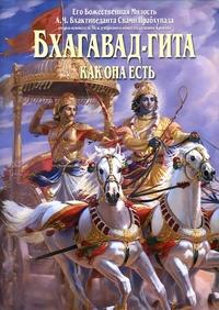 """Прабхупада Бхактиведанта, """"Бхагавад-гита как она есть"""", книга из серии: Религии Востока"""