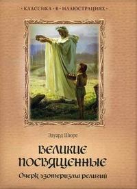 """Шюре Эдуард, """"Великие посвященные. Очерк эзотеризма религий"""", книга из серии: Общие вопросы. История религии"""
