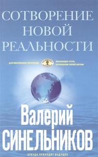 """Синельников В.В., """"Сотворение новой реальности. Откуда приходит будущее"""", книга из серии: Духовная практика"""